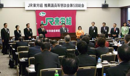 JR東労組 | 東日本旅客鉄道労働...