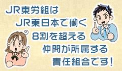 JR東労組の取り組みを紹介しているパンフレットはこちら