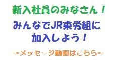 新入社員の皆さんJR東労組へ加入しよう!