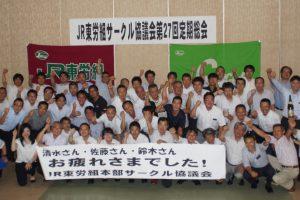 JR東労組のサークル活動