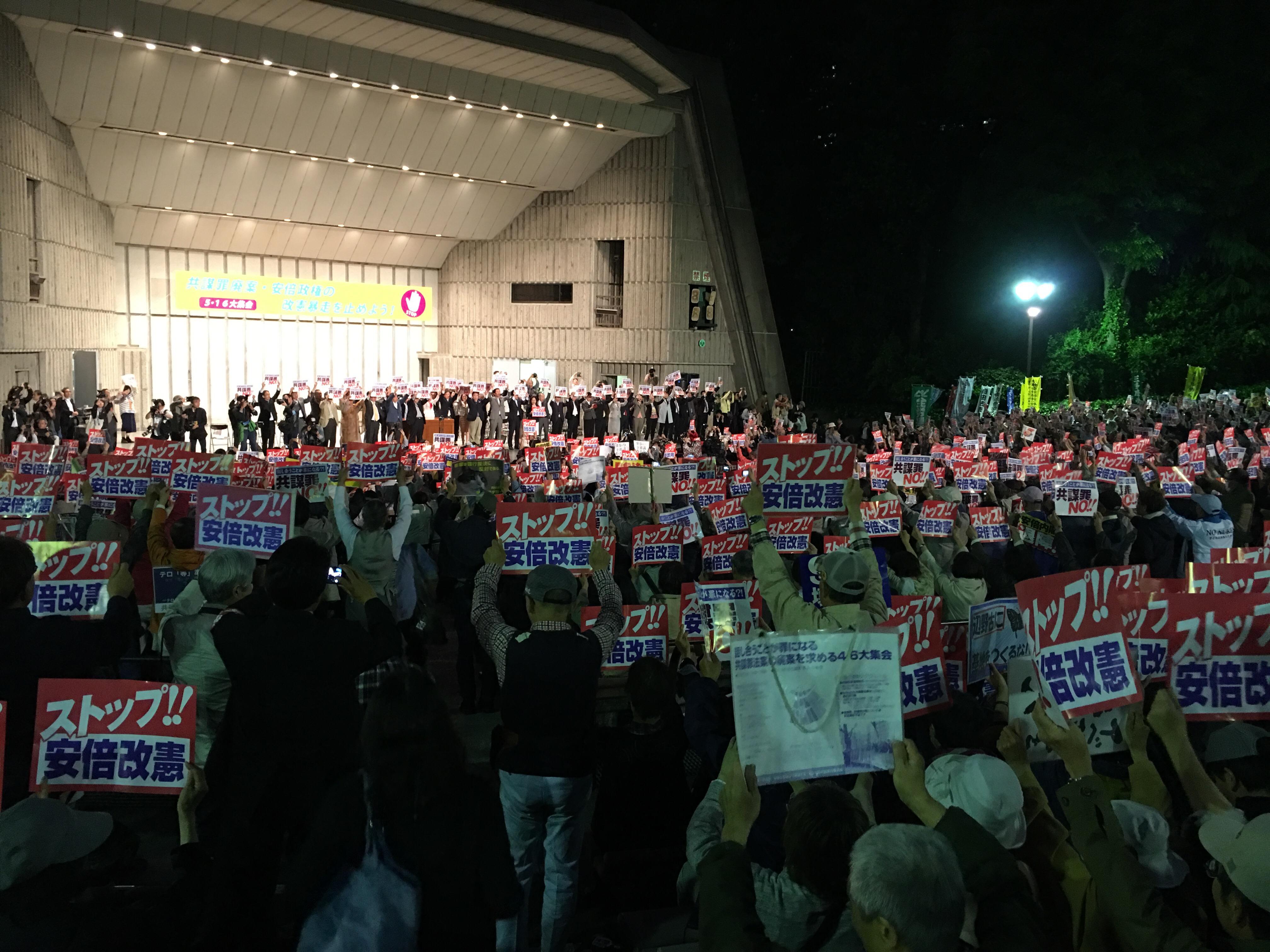 共謀罪廃案・安倍政権の暴走を止めよう!5・16大集会に結集!