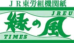 組合機関紙「緑の風」はコチラをクリック