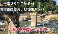 「平成30年7月豪雨」災害義援金および支援カンパ等にご協力お願いします!