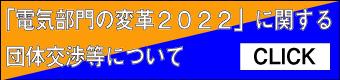 電気部門の変革2022」に関する団体交渉等について