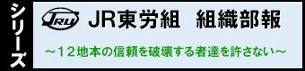 真実の声等に関する調査報告をJR東労組組織部報にて行います!