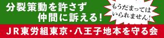 JR東労組東京・八王子地本を守る会