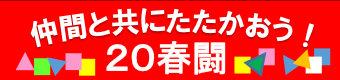 JR東労組 20春闘
