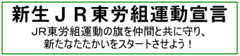 新生JR東労組宣言