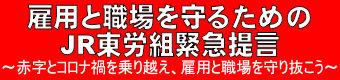 雇用と職場を守るためのJR東労組緊急提言